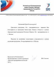 Молодой предприниматель России 2012