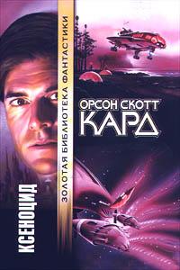 «Ксеноцид» в издании от АСТ